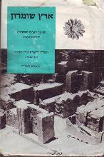 ארץ שומרון : הכינוס הארצי השלושים לידיעת הארץ / הביא לדפוס יוסף אבירם.