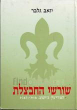 שורשי החבצלת : המודיעין ביישוב, 1918-1947 / יואב גלבר