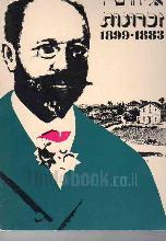 זכרונות על המושבות היהודיות והמסעות בארץ ישראל ובסוריה, 1883-1899 / אליהו שייד