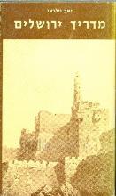 מדריך ירושלים / זאב וילנאי