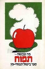 מה שבטוח - תפוח, ספר בישול תפוחי-עץ