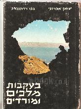 בעקבות מלכים ומורדים במדבר יהודה / מאת יוחנן אהרוני, בנו רותנברג