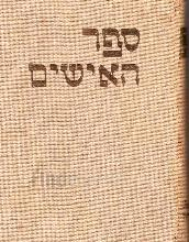 ספר האישים : לכסיקון ארצישראלי / [בסדור הספר עבדו ב. קרופניק... ואחרים].