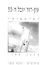 בראשית, יובל ה-50 של קבוץ עין דור, יולי 1998 / צילומים: שלמה עופר