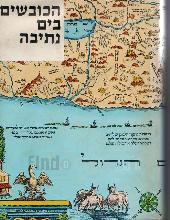 הכובשים בים נתיבה : תולדות הספנות העברית / צבי הרמן