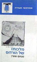 מלכותו של הורדוס / מנחם שטרן