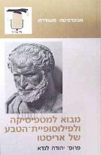 מבוא למטפיסיקה ולפילוסופיית-הטבע של אריסטו / יהודה לנדא