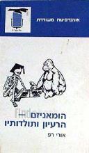 הומאניזם - הרעיון ותולדותיו / אורי רפ