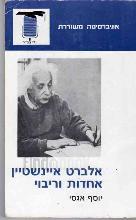 אלברט איינשטיין - אחדות וריבוי / יוסף אגסי