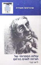 עולמו הספרותי של חורחה לואיס בורחס / ליאו קורי