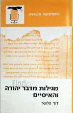 מגילות מדבר יהודה והאיסיים / דוד פלוסר