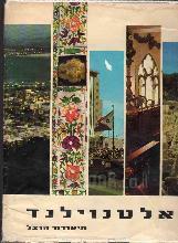 אלטנוילנד : ארץ עתיקה-חדשה : רומן / מאת תיאודור הרצל