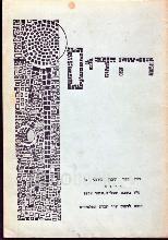 הדים : חוברות מועצת התלמידים של בית ספר תיכון ערוני ג', חיפה