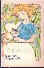 ילדה שגדלה - סיפורה של חיה'לה