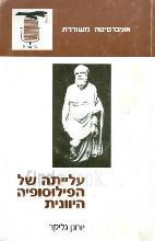 עלייתה של הפילוסופיה היוונית / יוחנן גליקר