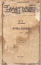 איפיגניה בטוריס - חזיון (הוצ' שטיבל-וורשה 1920)