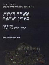 עשרה דורות בארץ ישראל : צאצאי הראש