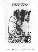 ואלה שמות : ספר זכרון למשפחות החברים שנספו בשואה / העורכים: מרים אמן ומרדכי ברום