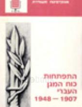 התפתחות כוח המגן העברי : 1907-1948 / מאיר פעיל