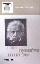 פילוסופיה של המדע / זאב בכלר