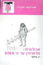אבולוציה : מדארווין עד ה-DNA / דן גראור
