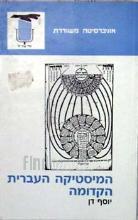 המיסטיקה העברית הקדומה / יוסף דן