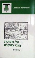 על תפיסת הנס במקרא / יאיר זקוביץ