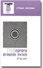 פיסיקה - תורות ומושגים / יואב בן-דב