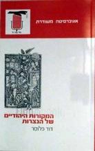 המקורות היהודיים של הנצרות / דוד פלוסר