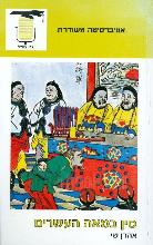 סין במאה העשרים / אהרן שי