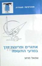 אתגרים ופריצות-דרך במדעי התעופה / שמואל מרחב