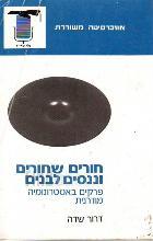 חורים שחורים וננסים לבנים : פרקים באסטרונומיה מודרנית / דרור שדה