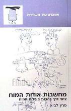 מחשבות אודות המוח : ציוני דרך בהבנת פעילות המוח / פרץ לביא