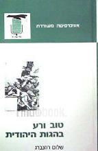 טוב ורע בהגות היהודית / שלום רוזנברג