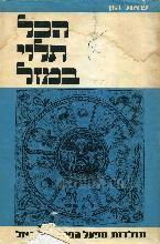 הכל תלוי במזל, תולדות מפעל הפיס בישראל
