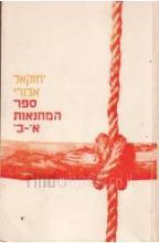 ספר המחנאות: למדריך, למחנאי, למטייל / יחזקאל אבנרי