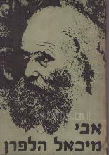 אבי מיכאל הלפרן / ירמיהו הלפרין