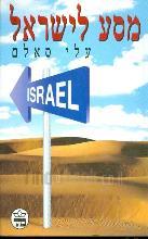 מסע לישראל / עלי סאלם