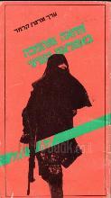 מחאה ומהפכה באסלאם השיעי / מרטין קרמר