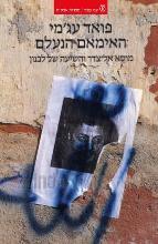 האימאם הנעלם : מוסא אל-צדר והשיעה של לבנון / פואד עג'מי