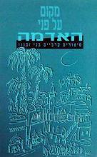 מקום על פני האדמה : סיפורים ערביים בני-זמננו / עורך יוסף גבעוני