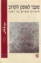 מעבר לאופק הקרוב : סיפורים ערביים בני ימינו / תרגום - עמי אלעד