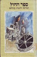 ספר החול / חורחה לואיס בורחס