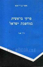פרקי בראשית מחשבת ישראל