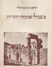 בשבילי אמנות יהודית (ספר זכרון ליעקב פינקרפלד)