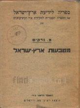מטבעות ארץ-ישראל / מ. נרקיס