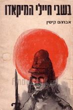 בשבי חיילי המיקאדו : סיפורו של שבוי ישראלי ביפן / אברהם קיסין