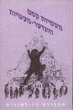 מעשיות קסם מפי יהודי מזרח אירופה : יידישע ווונדער-מעשיות פון מזרח-אייראפע