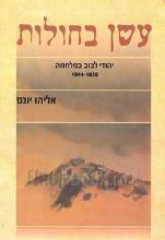 עשן בחולות : יהודי לבוב במלחמה 1939-1944 / אליהו יוניס