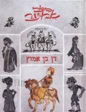 סיפורי אבו-נימר : לאנשים שלא מפינים ערבית ולא מכירים טוף אל-ערבים / דן בן-אמוץ